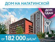 Дом готов! ЖК комфорт-класса. Спешите Квартиры от 182 000 руб./м²